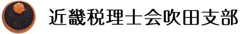 近畿税理士会吹田支部事務局